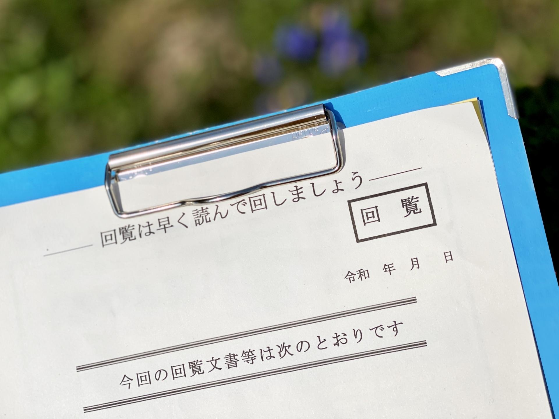 は 回覧 板 と 回覧板の季節の挨拶「春」例文から書き出しまで紹介します。