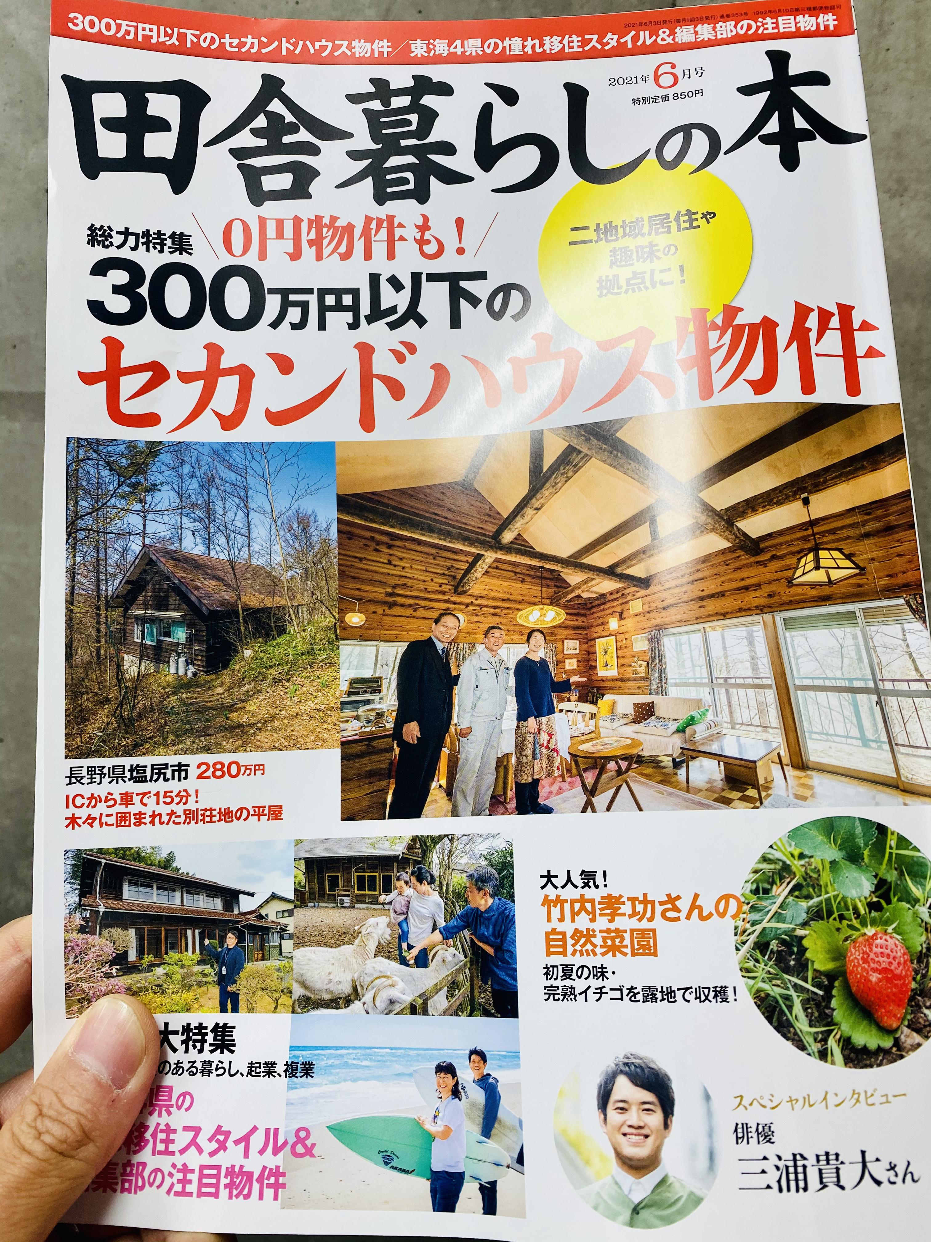 田舎暮らしの本 リライト横浜